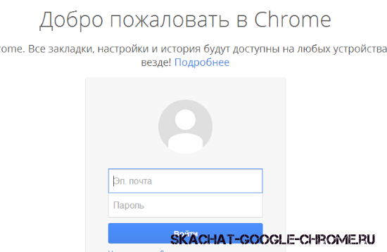 вход Google Chrome для Windows